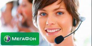 Как позвонить в службу поддержки Мегафон: звонок оператору