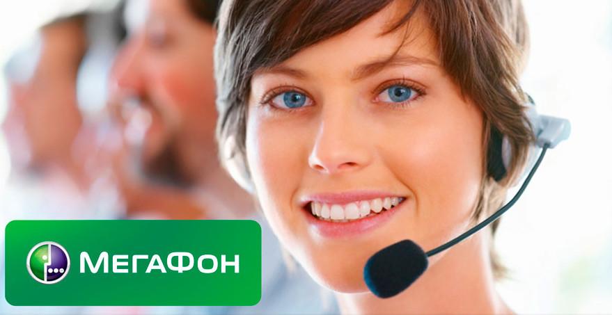 Как поговорить с техподдержкой мегафон