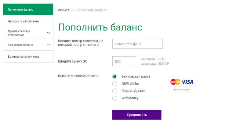 Пополнить счет телефона с банковской карты без комиссии через интернет