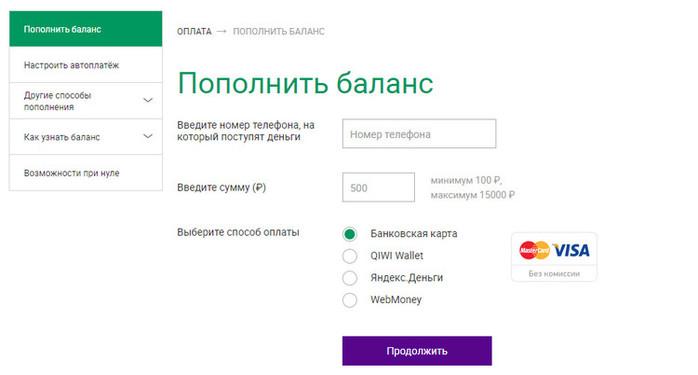"""Как пополнить счет на """"МегаФоне"""" с банковской карты"""