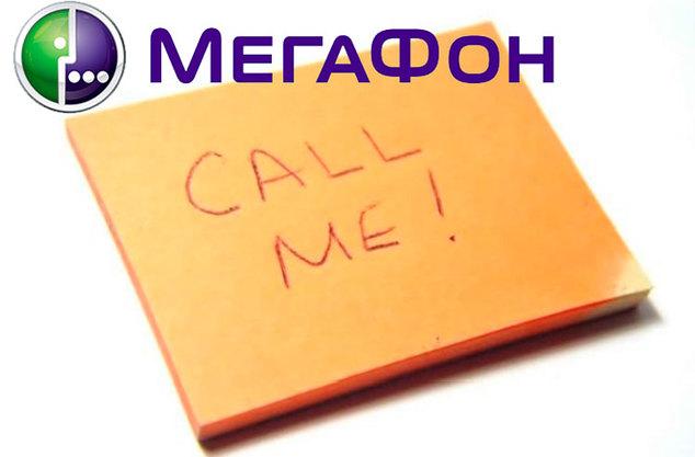 «Возможности при нуле» «Мегафон»: как попросить перезвонить или положить денег на счёт