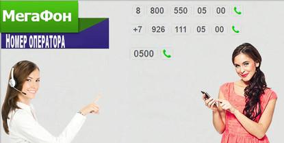Как заблокировать свой номер Мегафон