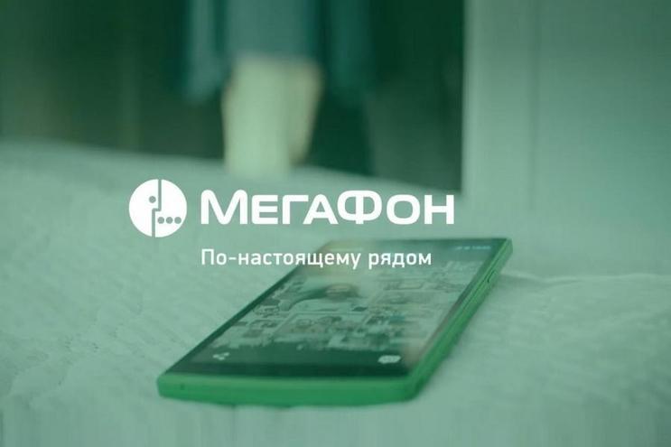 Интернет-опции «Мегафон»