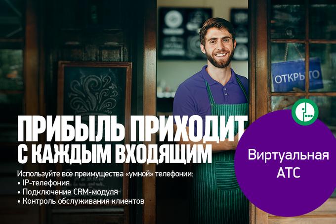 """""""Виртуальная АТС"""" от """"Мегафон"""""""