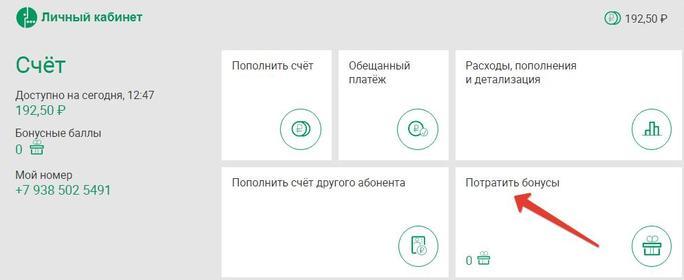 Как перевести бонусные баллы в СМС