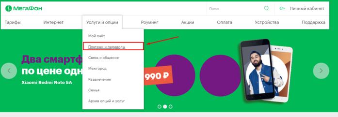 Как перевести деньги с «Мегафона» на «Йоту»