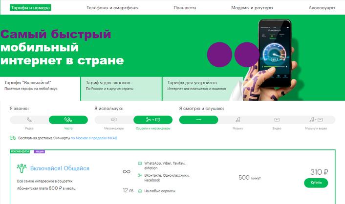 Интернет-магазин «Мегафон»