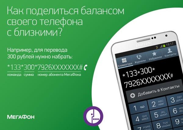 Мегафон как передать деньги с телефона на телефон