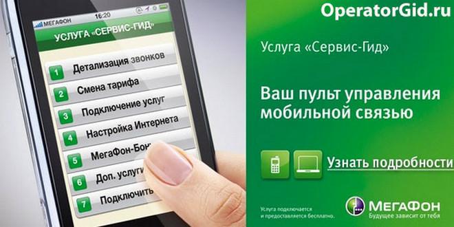 Как отключить платные подписки на «Мегафоне»