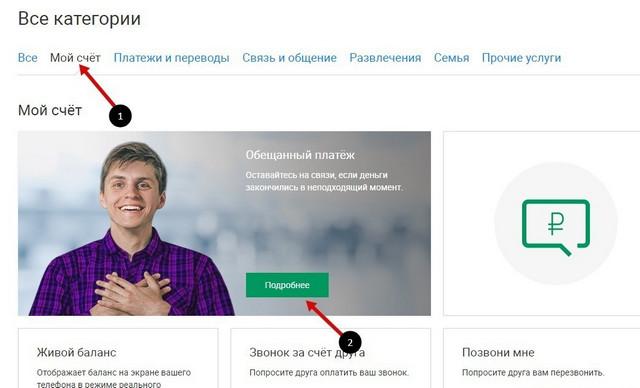 "Услуга ""Обещанный платеж"" на Мегафон"