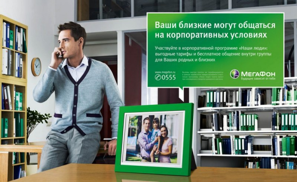 "Корпоративная программа ""Наши люди"" от ""Мегафон"""